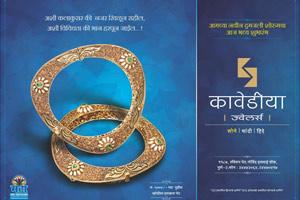 Newspaper Ads Agencies in Pune | Genesis Advertising